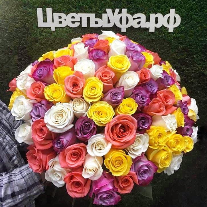 Доставка цветов уфа недорого с бесплатной доставкой инорс